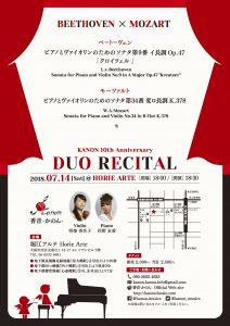 20180714 DUO RECITAL