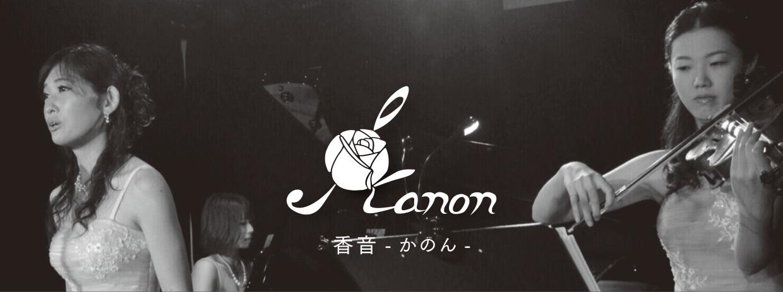 kanon_3rd_flyer_jpeg2